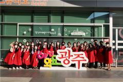 광주관광재단 설립 1주년···'천만국제관광도시 광주'를 위해 ing