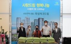 서대구역 센텀 화성파크드림, 사랑의 쌀 2,000kg 서구청에 기증