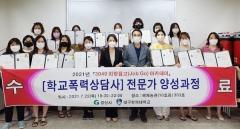 대구한의대, 2021년 '3040 희망잡고(Job Go) 아카데미' 수료식 개최