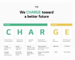 """LG엔솔, ESG 비전 발표···""""8대 중점영역·7대 핵심과제 실행"""""""