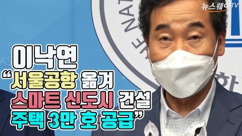"""이낙연 """"서울공항 옮겨 스마트 신도시 건설···주택 3만 호 공급"""""""