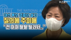 """[뉴스웨이TV]추미애, 대선후보 검증단 설치 질의에 """"전 이미 탈탈 털려서..."""""""