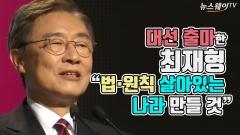 """[뉴스웨이TV]최재형 대선 출마 """"법·원칙 살아있는 나라 만들 것"""""""