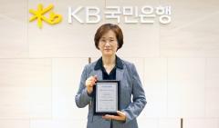 KB국민은행, 7년 연속 '한국 최우수 수탁은행'