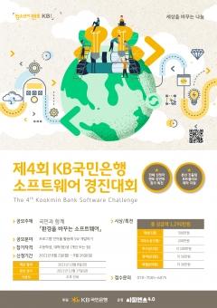 KB국민은행, 청소년 소프트웨어 경진대회 개최