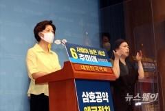 [NW포토]추미애, '에코정치 기후정의' 대선 공약 발표