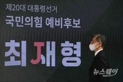 [NW포토]최재형 전 감사원장, 공식 대선 출마선언