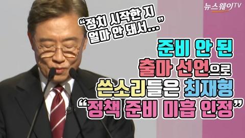 """준비 안된 출마 선언에 쓴소리 들은 최재형 """"정책 준비 미흡 인정"""""""