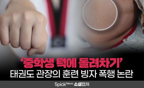 '중학생 턱에 돌려차기' 태권도 관장의 훈련 빙자 폭행 논란
