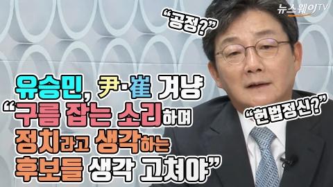"""유승민, 尹·崔 겨냥 """"구름 잡는 소리 하며 정치라고 생각하는 후보들 생각 고쳐야"""""""