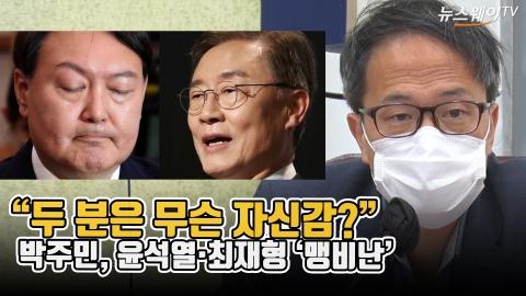 """""""두 분은 무슨 자신감?"""" 박주민, 윤석열·최재형 '맹비난'"""