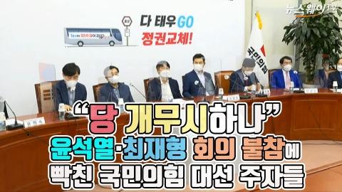 """""""당 개무시하나"""" 윤석열·최재형 회의 불참에 빡친 국민의힘 대선 주자들"""