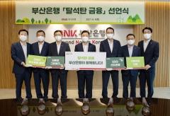 """BNK부산은행, '탈석탄 금융' 동참···""""석탄화력발전소 채권 인수 중단"""""""
