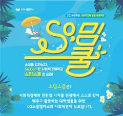LG전자, 소밈스쿨 운영 통해 '사회적경제' 인재 육성