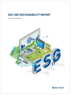 기업은행, '2021년 지속가능경영보고서' 발간