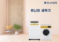 위니아딤채, 포인트 컬러 입힌 세탁기 신제품 2종 출시