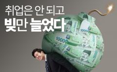 [카드뉴스]취업은 안 되고 빚만 늘었다