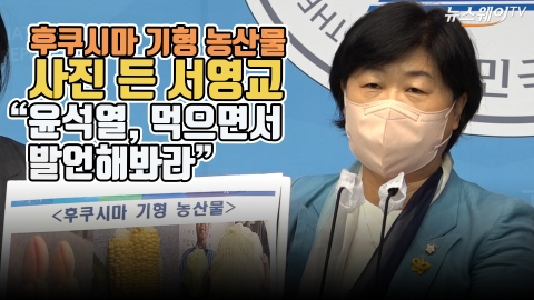 """후쿠시마 기형 농산물 사진 든 서영교 """"윤석열, 먹으면서 발언해봐라"""""""