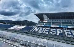 [슈퍼레이스]4회째 '강원 국제 모터 페스타'···인제스피디움서 개최