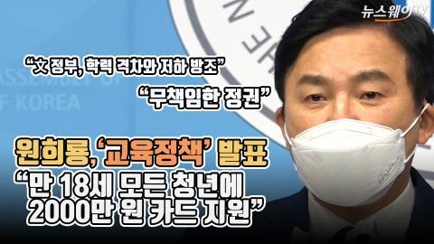 """'교육정책' 발표한 원희룡 """"만 18세 모든 청년에 2000만 원 카드 지원"""""""