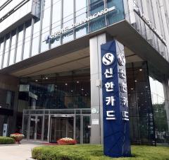 신한카드, 야놀자 제휴 점주에게 최대 5000만원 사업자 대출 제공