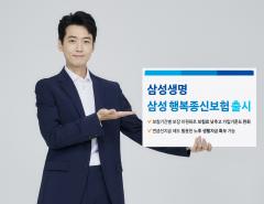 삼성생명, '삼성 행복종신보험' 출시
