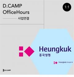 흥국생명, 디캠프의 멘토링 프로그램 '오피스아워' 참여사 모집