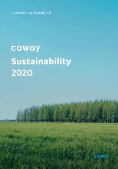 코웨이, 이사회 산하 ESG 위원회 신설