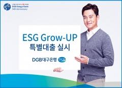 DGB대구은행, ESG경영 실천 기업 위한 특별대출 출시