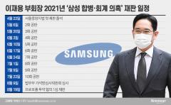 [이재용 가석방]경영 복귀 '산 넘어 산'···남은 재판·취업제한 리스크