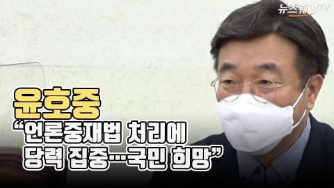 """윤호중 """"언론중재법 처리에 당력 집중···국민 희망"""""""