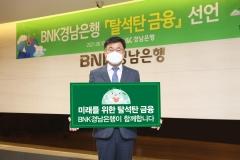 BNK경남은행, '탈석탄 금융' 동참···ESG경영 강화