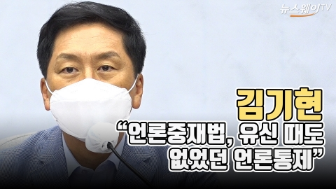 """김기현 """"언론중재법, 유신 때도 없었던 언론통제"""""""