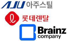 아주스틸·롯데렌탈·브레인즈컴퍼니 청약 종료···아주스틸 '완승'