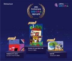 신한카드, '20회 꼬마피카소 그림대회' 시상식 진행