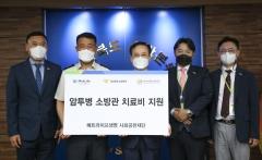 메트라이프생명, 암투병 소방관에 기부금 전달