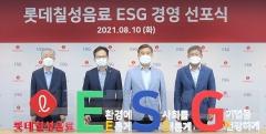 롯데칠성음료, ESG경영 본격화···위원회 설립