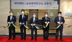 신한라이프, WM본부 산하에 '상속증여연구소' 신설