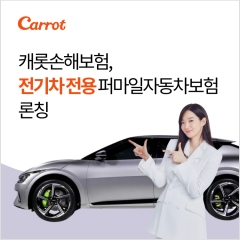 캐롯손보, 전기차 전용 퍼마일자동차보험 출시
