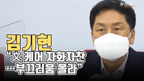 """김기현 """"文케어 자화자찬···부끄러움 몰라"""""""