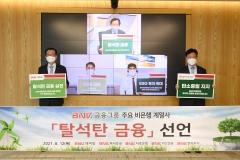 BNK금융 비은행 계열사도 '탈석탄 금융' 동참