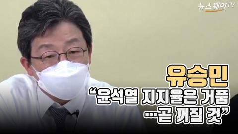 """유승민 """"윤석열 지지율은 거품···곧 꺼질 것"""""""