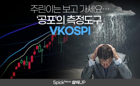 주린이는 보고 가세요···'공포'의 측정도구, VKOSPI