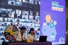 LS그룹, 9개 지역 아동 위한 '드림사이언스클래스' 실시
