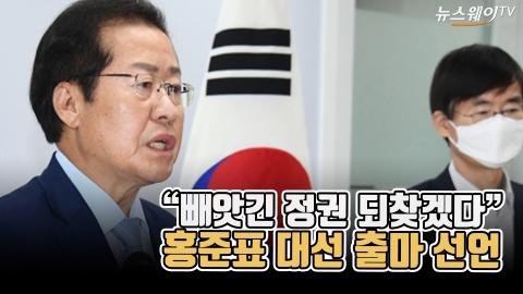 """""""빼앗긴 정권 되찾겠다"""" 홍준표 대선 출마 선언"""