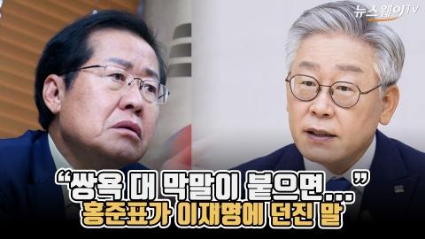 """홍준표가 이재명에 던진 말 """"쌍욕 대 막말이 붙으면..."""""""