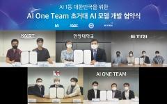 KT AI 원팀, '초거대 AI' 공동연구 협약 체결