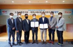 캐롯손보-한국도로공사, 화물차 안전운전 프로그램 MOU 체결