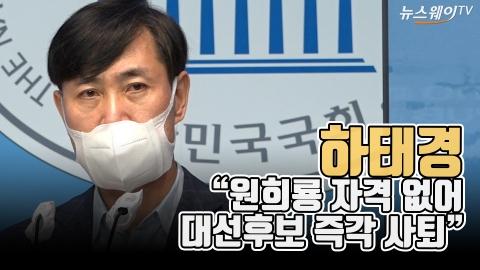 """하태경 """"원희룡 자격 없어···대선후보 즉각 사퇴"""""""