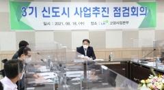 김현준 LH 사장, 현장 찾아 3기 신도시 현황 점검